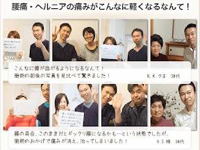 腰痛ケアスタジオLines. のイメージ写真