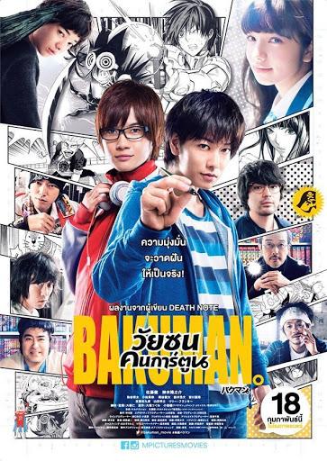 Bakuman (2015) วัยซนคนการ์ตูน