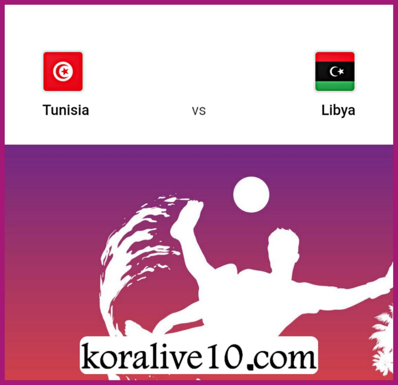 موعد مباراة تونس وليبيا في تصفيات كأس أمم أفريقيا | كورة لايف
