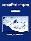 Practical Sanskrita Fisrt book. व्यवहारिक संस्कृत प्रथम पुस्तक