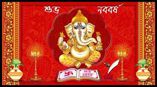 1422 15 - 1422 Bengali New Year: SMS And Wallpaper