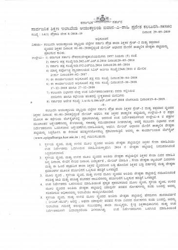Regarding publishing of papers on 01-01-2018, based on the Parent's Teacher Merit