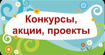http://www.akdb22.ru/konkursy