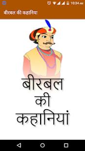 Birbal Ki Kahaniyan - náhled