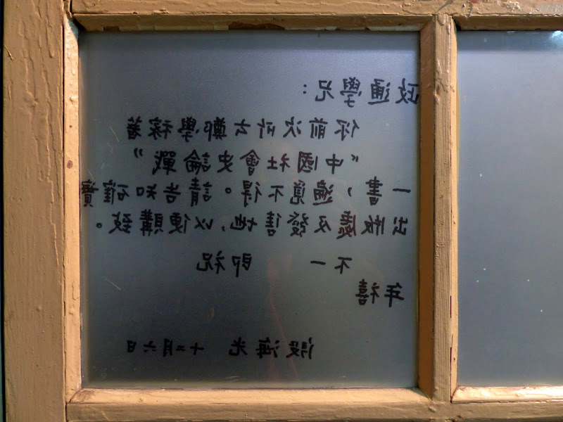Taipei. Yin Foo-Sun s Residence . La maison d un.grand intellectuel Taïwanais, a côté de ShiDa - maison%2Becrivain%2B007.JPG