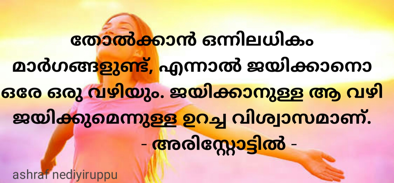 Fresh Malayalam Life Quotes With Images Mesgulsinyali