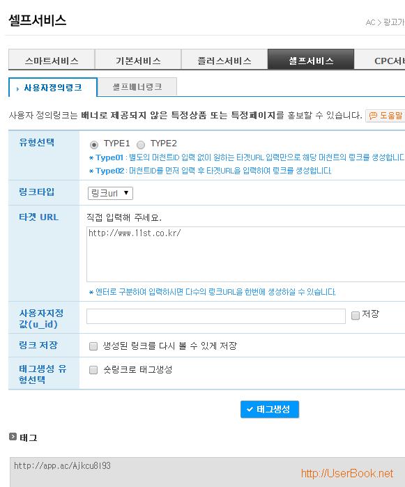 링크프라이스에서 제품 사이트 url 받아오는 방법