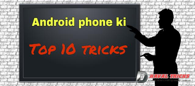 Android smartphone ki top 10 tricks hindi me.