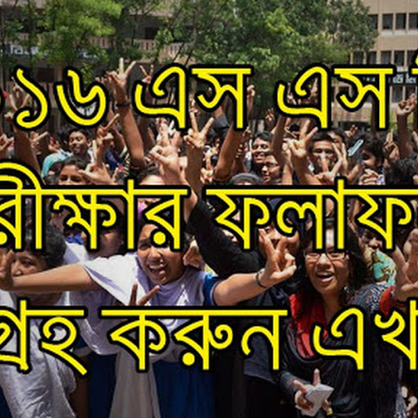 SSC Result 2016 - All Education Board Bangladesh