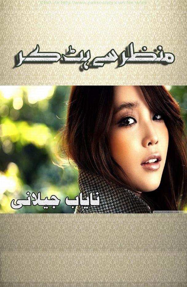 Manzar Se Hat Kr Complete Novel By Nayab Jelani