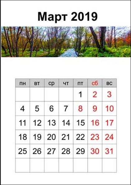 скачать и распечатать календарь январь 2019