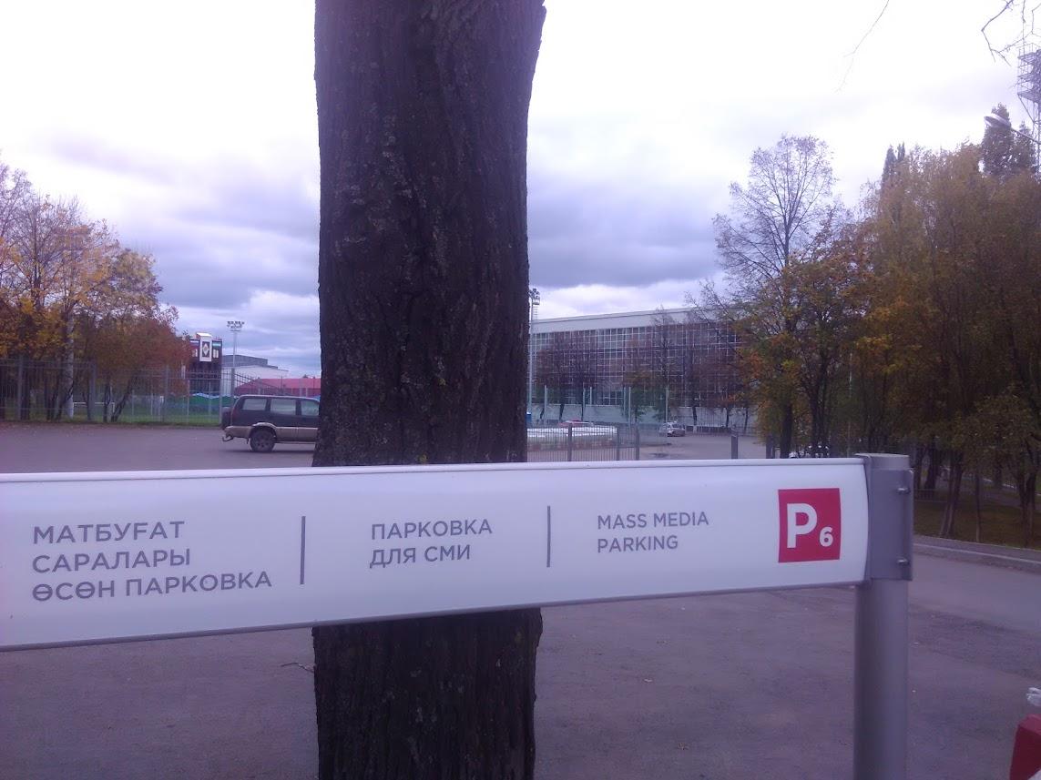 парковка для прессы Нефтяник Уфа