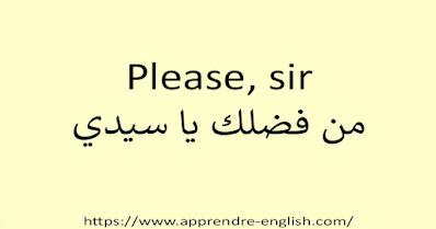 Please, sir من فضلك يا سيدي