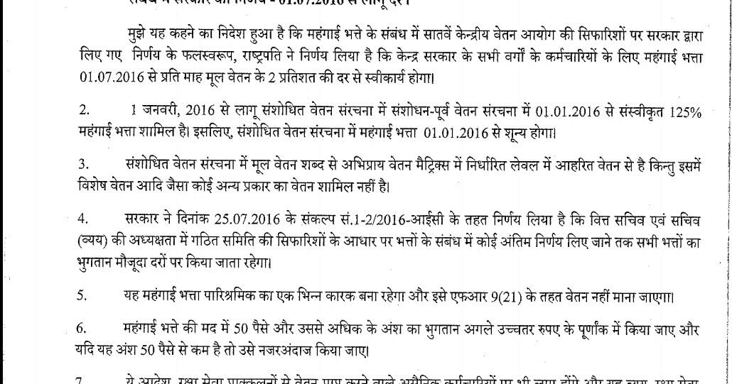 Blog Post 69 besides E Class Antargat Prasarit Thanar E moreover Porbandar 3110 Ni Nivruti Same 17 together with Std 1 Thi 4 Pragna Na Prasno Ane Javabo in addition Mehsana Gram Panchayat Chuntani Raja. on spipa ccc online form
