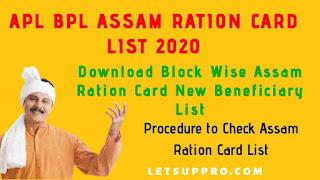 APL BPL Assam Ration Card List 2020