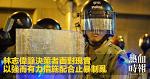 林志偉籲決策者面對現實 以強而有力措施配合止暴制亂