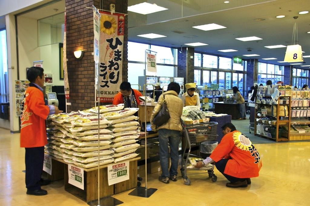 ひまわりライス:音更町A木野ハピオ