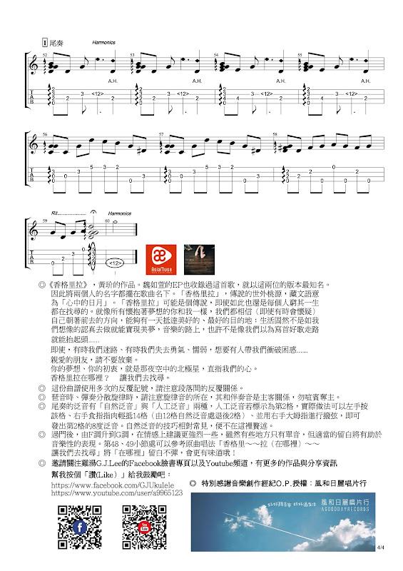 黃玠 香格里拉 Ukulele Solo決定版4