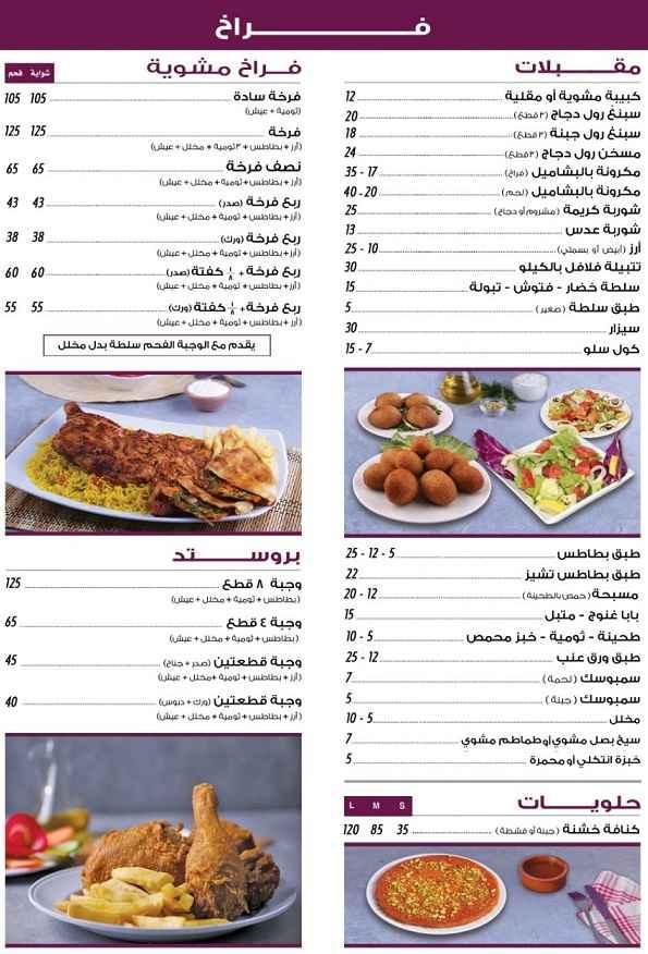 منيو مطعم اهل الكرم 2