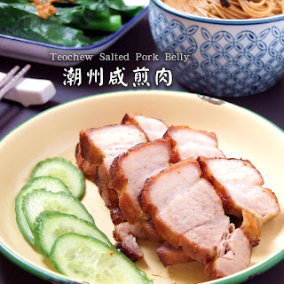 Teow Cheow Salted Pork Belly (潮州咸煎肉).