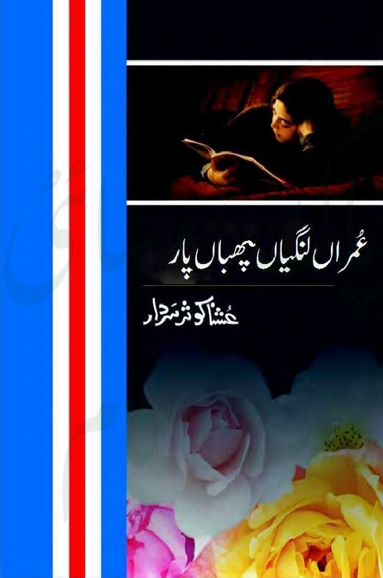 Umran Langian Phuban Par is a very well written complex script novel by Ushna Kausar Sardar which depicts normal emotions and behaviour of human like love hate greed power and fear , Ushna Kausar Sardar is a very famous and popular specialy among female readers