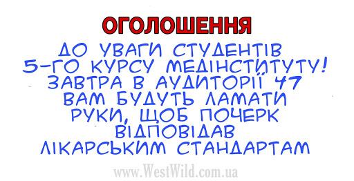 www.WestWild.com.ua