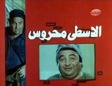 فيلم  الاسطى محروس