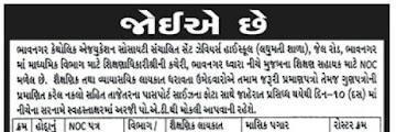Shikshan Sahayak Recruitment in Laghumati School Bhavnagar 2020
