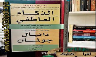 تنزيل - كتاب الذكاء العاطفي- مترجم - النسخة pdf