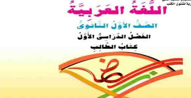 كتاب الطالب في اللغة العربية الصف الأول الثانوي كامل الترم الأول 2021