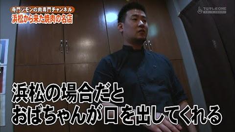寺門ジモンの肉専門チャンネル #31 「大貫」-0279.jpg