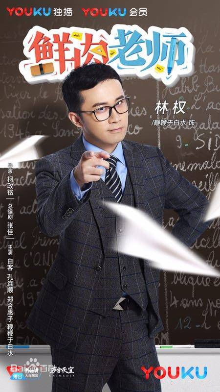Fresh Teachers China Drama