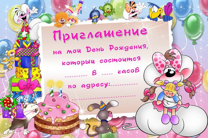 Пригласительная открытка детская фото, анимацию