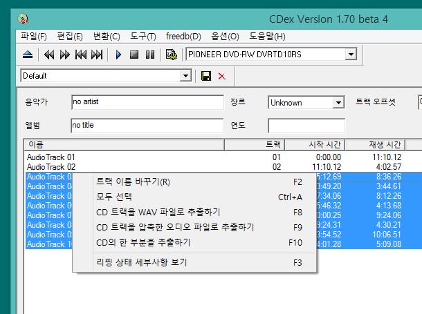 cdex에서 원하는 트랙을 wav, mp3로 변환해서 파일로 만드는 방법