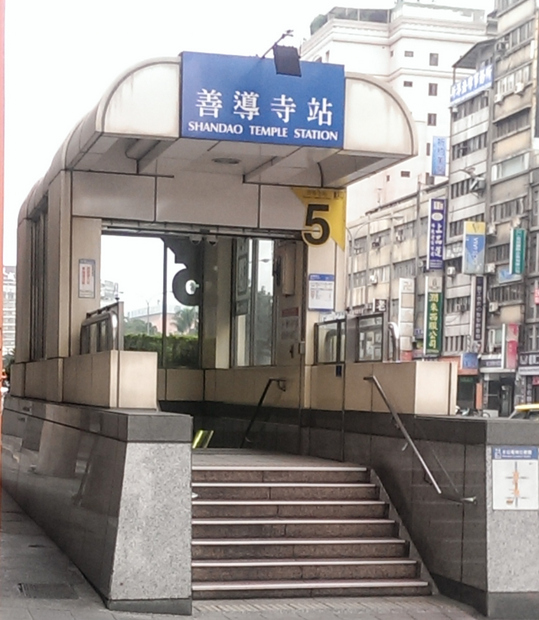 photo of the MRT station