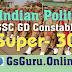 SSC GD Constable Super 30 | भारतीय राज्यव्यवस्था | महत्वपूर्ण प्रश्न