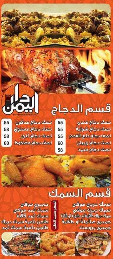 منيو مطعم دار اليمن 2