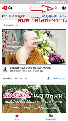แอพโหลดวีดีโอบน Youtube