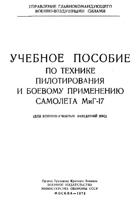 [laptev_n_d_uchebnoe_posobie_po_tekhn%5B1%5D]