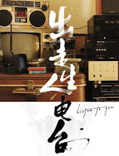 Listen To You China Movie