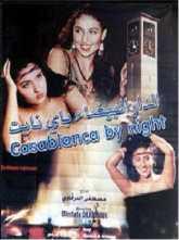 فيلم الدار البيضاء ليلاً - للكبار فقط