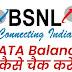 BSNL का Data Balance कैसे चेक करे?
