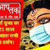 aaptak.net:बिहार- दुर्गा पूजा पर इस 2021 साल पंडालों में माता रानी का होगा दर्शन।