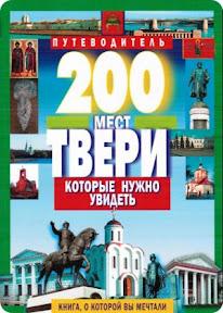 скачать книгу 200 мест Твери, которые нужно увидеть