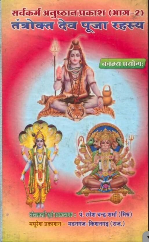 Tantrokta Dev Pooja Rahasya (तन्त्रोक्त देव पूजा रहस्य) PDF