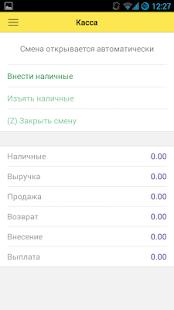 1С:Мобильная касса (демо) - náhled