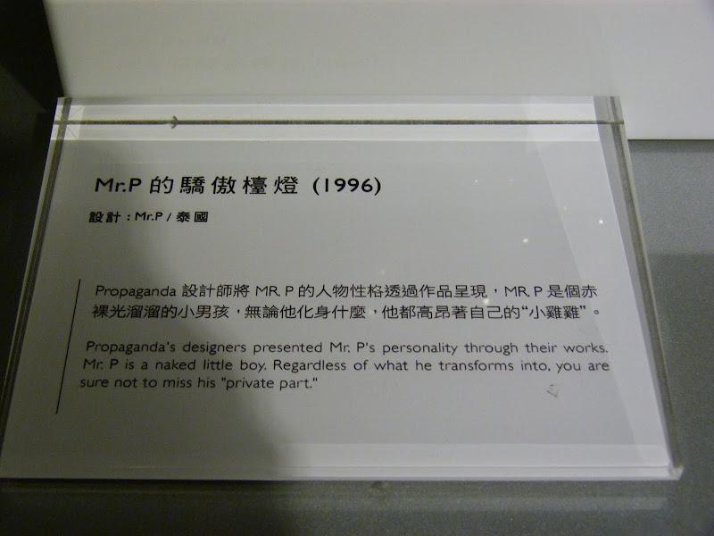 Taipei. Songshan Cultural and Creative Park. Musée du Design - P1230117.JPG