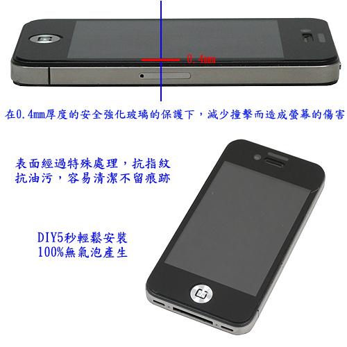 鑽石強化玻璃保護貼(iPhone4/4s iPhone5) 台灣製造