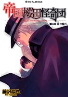 帝国桜田怪奇団 第4話 祟り屋(1)