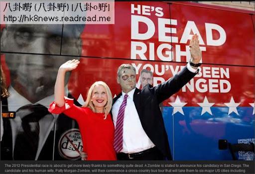 美大選殭屍總統